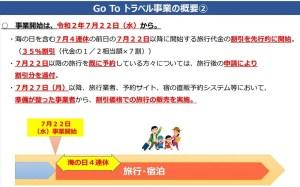 Go Toトラベルキャンペーンが7/22~旅行代金の割引から先行実施!既存予約分も対象に!