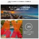 2020年8-10月ホテルキャンペーンまとめ(マリオット、IHG、ヒルトン)