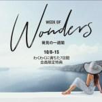 マリオット「Week of Wonders(発見の一週間)」キャンペーンの内容まとめ