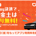 DiDiアプリ利用料廃止とPayPay決済で毎週金土は初乗り無料キャンペーン