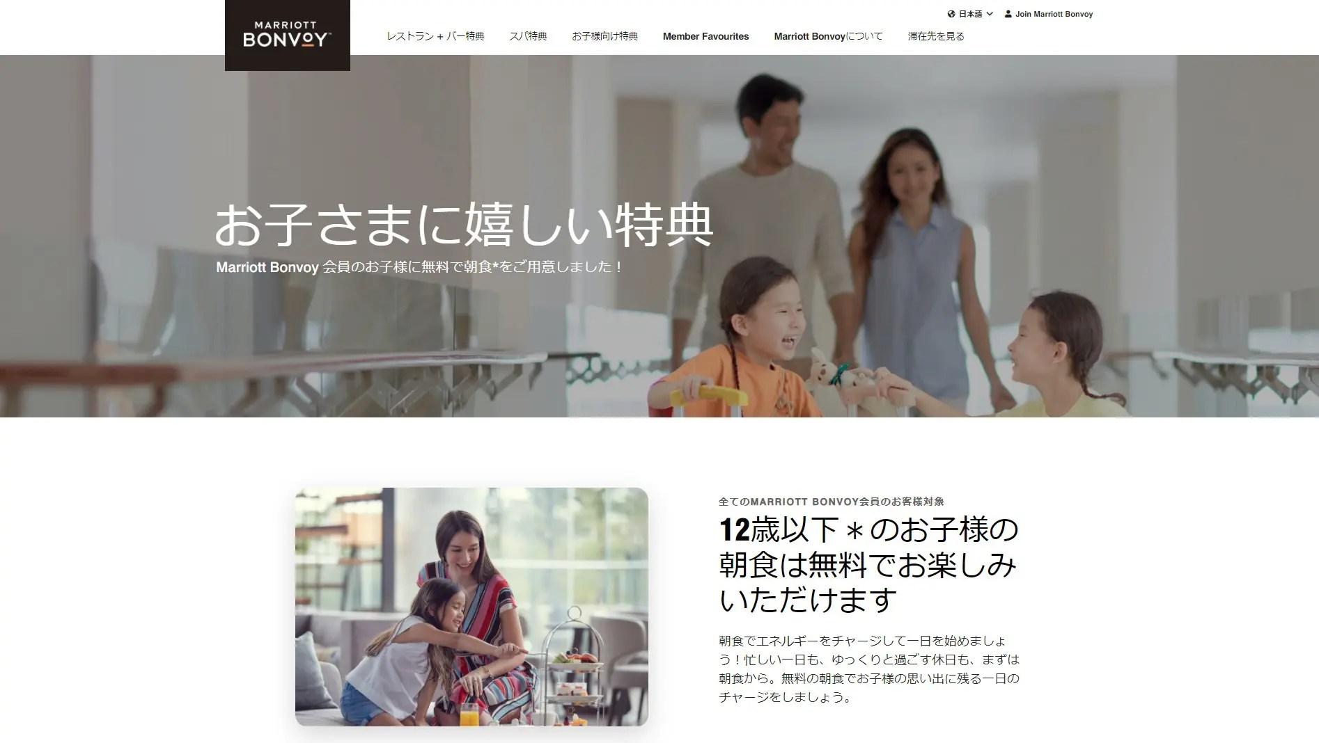 【マリオット】子供朝食無料・レストラン最大30%割引→20%割引へ