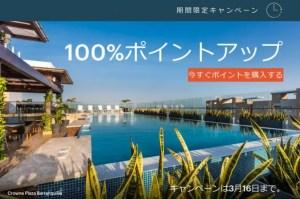 IHGが100%ボーナスポイントセール中(日本時間3月17日13時59分まで)