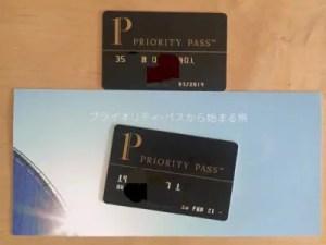 2021年版!プライオリティパス徹底解説(同伴者無料・家族カード無料付帯のおすすめクレジットカードはどれ?)