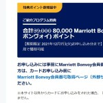 【過去最高最大80,000ポイント!】SPGアメックス新規入会キャンペーン