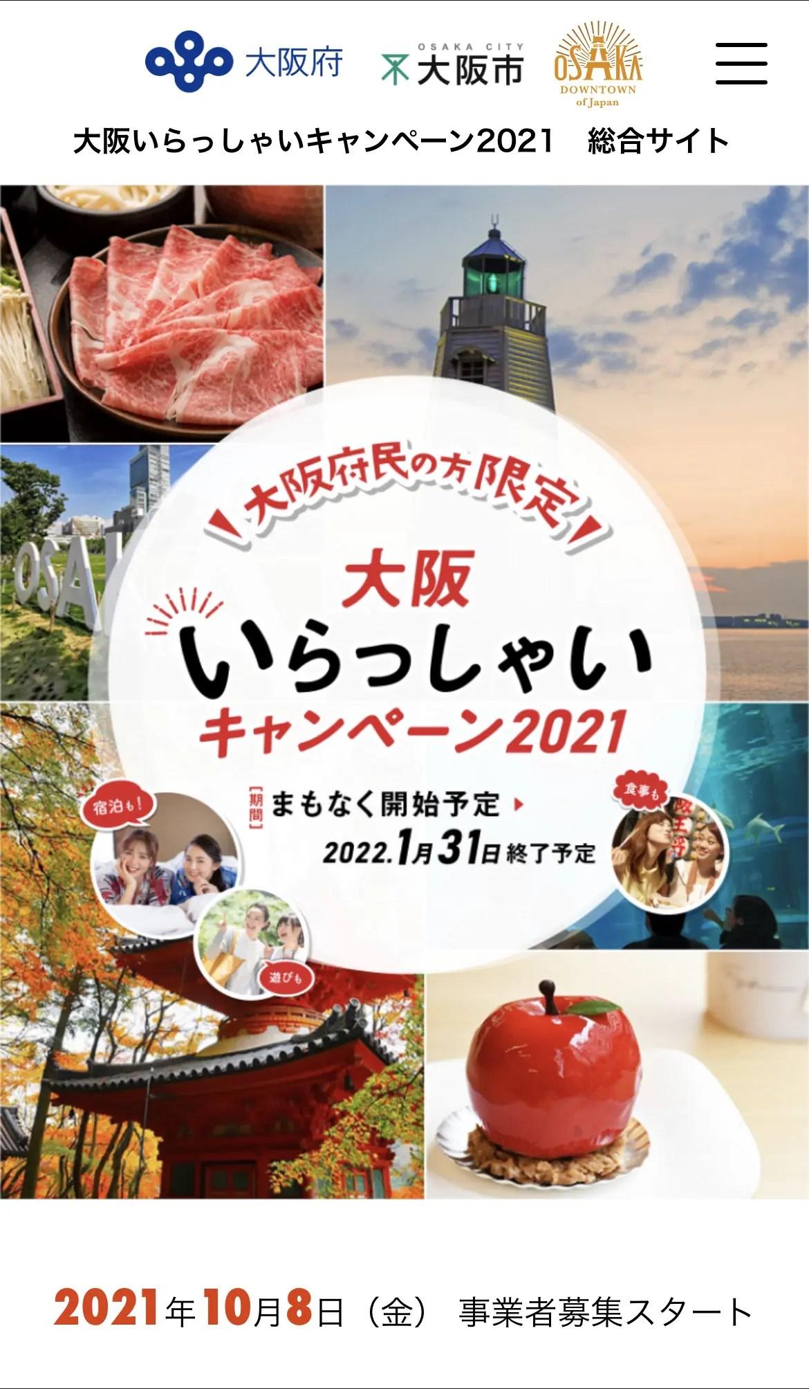 昨年とどこが違う?大阪いらっしゃいキャンペーン2021の内容は?