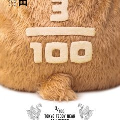 10,000 yen ART  – 3/100 TOKYO TEDDY BEAR COLLECTION –
