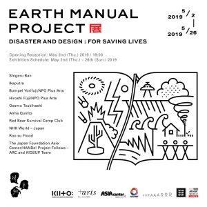 """Proyek Panduan Bumi """"Bencana dan Desain: Untuk Menyelamatkan Kehidupan"""" Asia dalam Resonansi 2 Mei - 26 Mei. 2019 di indonesia"""