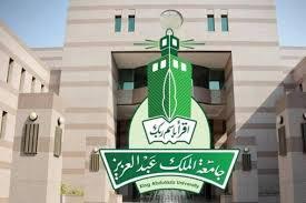 Photo of جامعة الملك عبدالعزيز تعلن عن توفر (368) وظيفة شاغرة للرجال والنساء
