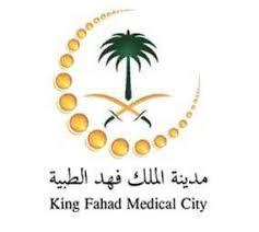 Photo of وظائف شاغرة في مدينة الملك فهد الطبية لحملة الثانوية فما فوق