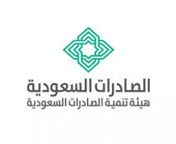 Photo of هيئة تنمية الصادرات السعودية تعلن عن وظيفة إدارية شاغرة في الرياض