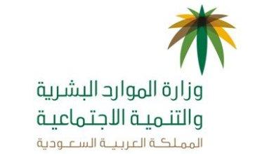 Photo of وزارة الموارد البشرية والتنمية الاجتماعية تعلن عن أوقات ساعات العمل في شهر رمضان