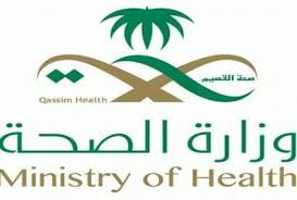 Photo of وظائف شاغرة في وزارة الصحة لحملة البكالوريوس فما فوق