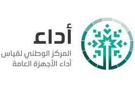 Photo of المركز الوطني لقياس أداء الأجهزة العامة يعلن عن وظيفية شاغرة لحملة البكالوريوس للعمل في الرياض