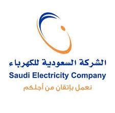 Photo of توفر وظيفة إدارية في الشركة السعودية للكهرباء لذوي الخبرة