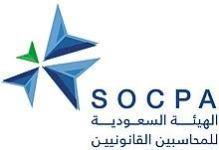 Photo of توفر الهيئة السعودية للمحاسبين القانونيين وظائف إدارية لحملة الدبلوم فأعلى