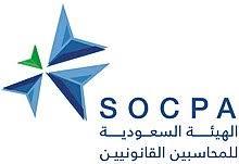 Photo of الهيئة السعودية للمحاسبين القانونيين تعلن عن طرح وظيفة شاغرة لحملة البكالوريوس