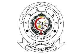 Photo of تعلن كلية الأمير سلطان العسكرية عن أرقام المقبولين والمقبولات (الدفعة الثالثة)