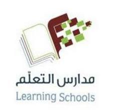 Photo of مدارس التعلّم النموذجية الأهلية تعلن عن وظائف نسائية شاغرة في عدد من التخصصات