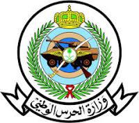 Photo of وزارة الحرس الوطني تعلن عن نتائج القبول المبدئي لحملة الثانوية العامة