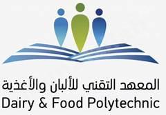 Photo of المعهد التقني للألبان والأغذية يعلن عن فتح باب القبول لحملة الثانوية العامة