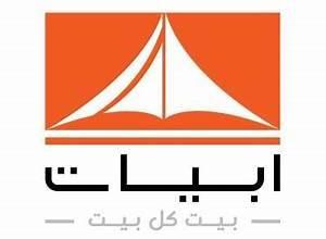 Photo of شركة أبيات السعودية تعلن عن طرح وظيفة شاغرة لحملة البكالوريوس
