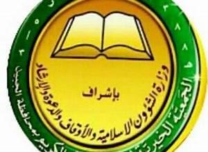 Photo of توفر (100) وظيفة شاغرة في  الجمعية الخيرية لتحفيظ القرآن لحملة الثانوية فما فوق