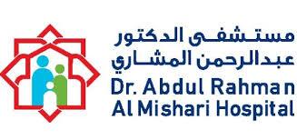 Photo of وظيفة شاغرة في مستشفى الدكتور عبدالرحمن مشاري لحملة الدبلوم