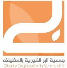 Photo of وظائف شاغرة للرجال والنساء في  جمعية البر الخيرية بالمظيلف لحملة الثانوية فما فوق
