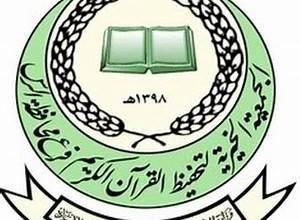 Photo of جمعية تحفيظ القرآن بالرس تعلن عن وظائف لحملة الثانوية فما فوق