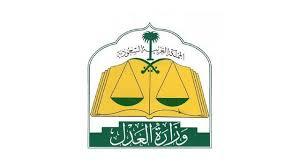 Photo of اعلان وزارة العدل بدء التقديم على وظائف بالمرتبة الثامنة والسابعة والسادسة