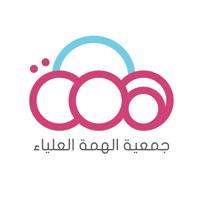 Photo of توفر وظيفة شاغرة في جمعية الهمة العلياء بمجال المحاسبة لحملة البكالوريوس