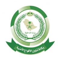 Photo of توفر وكالة شؤون الأفواج الأمنية وظائف عسكرية للكادر النسائي 1442هـ