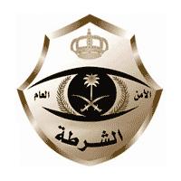 شرطة محافظة الطائف