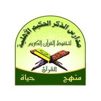 Photo of توفر مدارس الذكر الحكيم الأهلية وظائف تعليمية للعام الدراسي 1443هـ