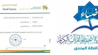 Photo of توفر جمعية ضياء لتحفيظ القرآن الكريم وظائف تعليمية وإدارية شاغرة