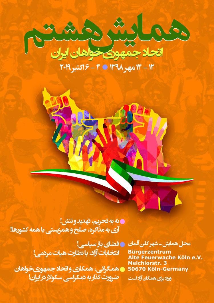 همایش هشتم اتحاد جمهوری خواهان