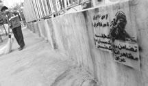 همبستگی با اعتراضات مردم عراق