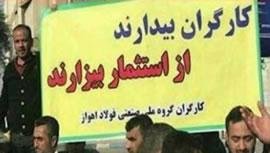 اعتصاب گروه ملی فولاد
