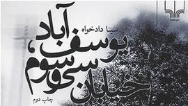 يوسف آباد خيابان سی و سوم