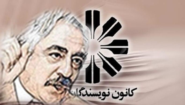 کانون نویسندگان ایران - رئیس دانا