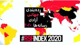 دهه ی سرنوشت ساز برای روزنامه نگاری - رده بندی جهانی آزادی رسانه ها 2020