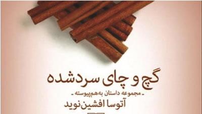دستی زده بر دستی، مماس با کتابِ «گچ و چایِ سرد شده»، کارِ آتوسا افشیننوید – حسین ایمانیان