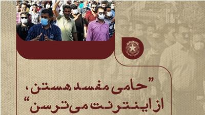 """""""حامی مفسد هستن، از اینترنت میترسن"""" - رهام یگانه"""