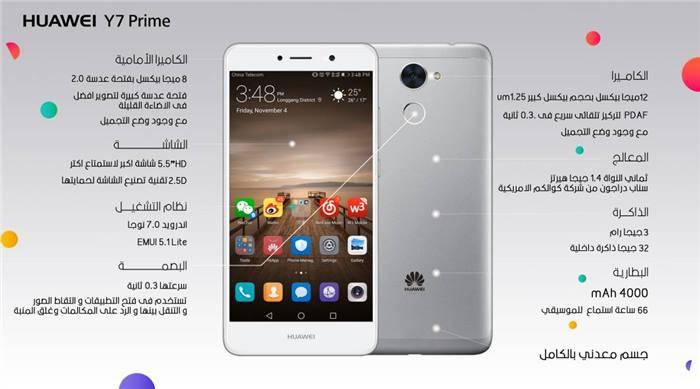 هواوي تعلن عن هاتف Y7 Prime في مصر اخبار التقنية