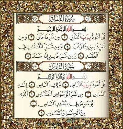 الرقية الشرعية مكتوبة كاملة بآيات القرآن الكريم تريندات