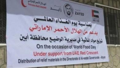 Photo of الهلال الأحمر الإماراتي يوزع 1000 ألف سلة غذائية لسكان  الوضيع بمحافظة أبين