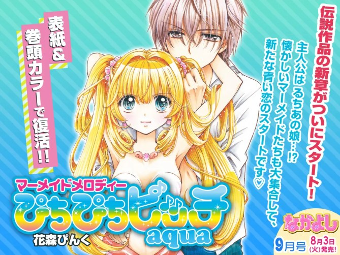Mermaid Melody returns with a new series centered on Lucia's daughter