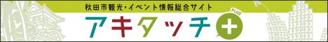 秋田市観光・イベント情報総合サイト「アキタッチ+」
