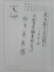 筆跡で性格のポジティブ度もわかる