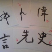 鈴木明子の筆跡